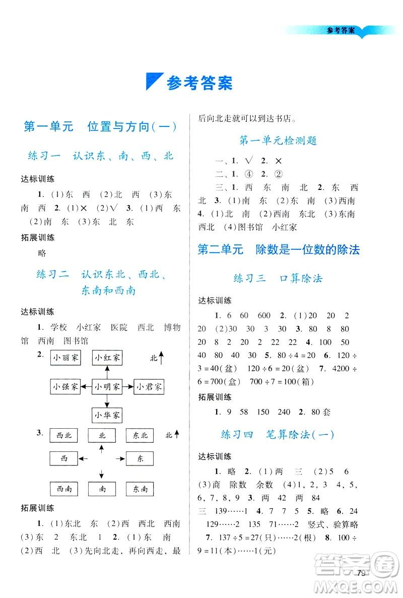 2019人教版阳光学业评价小学三年级下册数学广州地区用答案
