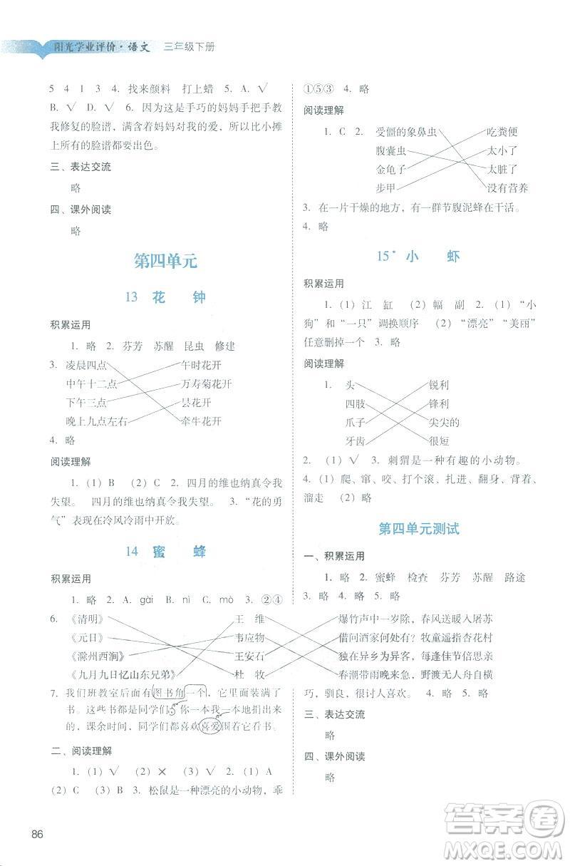 2019春季阳光学业评价语文三年级下册人教版广州专版答案