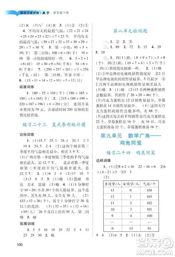 2019阳光学业评价四年级下册数学人教版广州专用答案