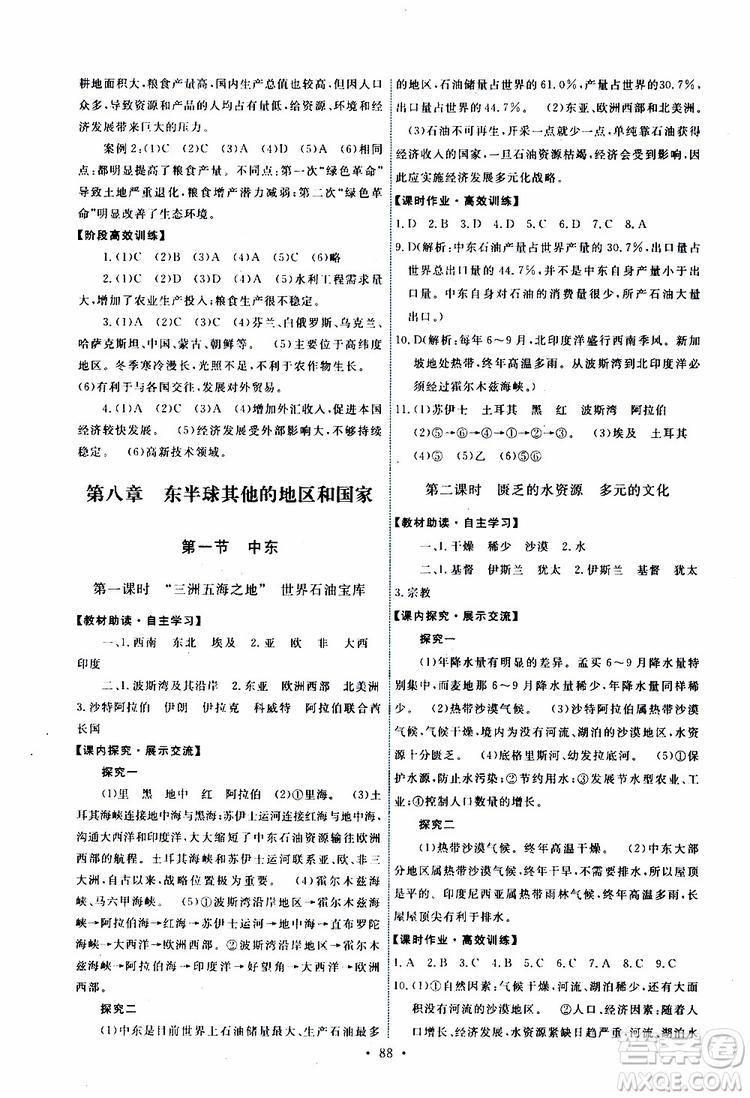 天舟文化2019春能力培养与测试七年级地理下册人教版RJ版参考答案