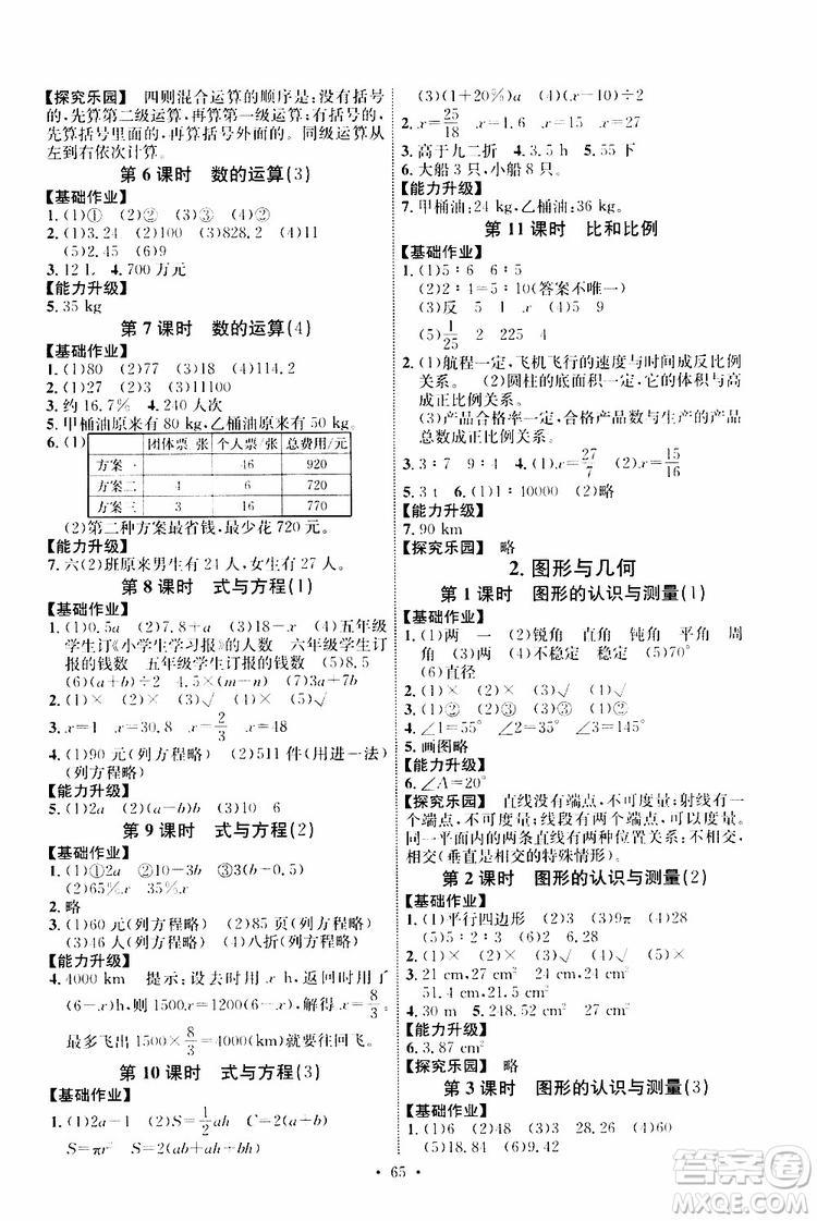 天舟文化2019版人教版小学六年级下册数学能力培养与测试参考答案