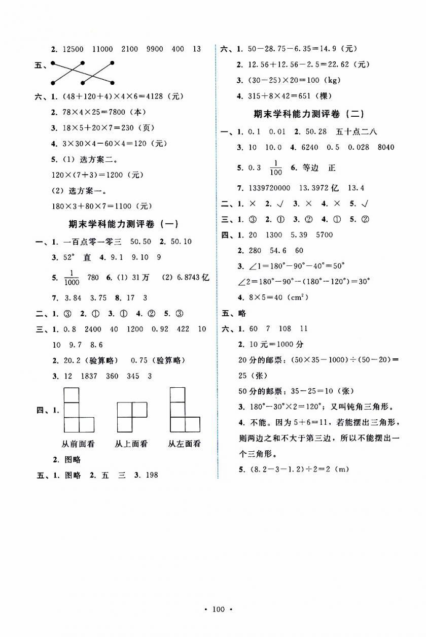 天舟文化2019版能力培养与测试四年级数学下册人教版RJ参考答案