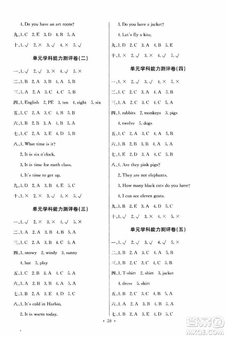 人教版PEP2019版小学四年级下册英语能力培养与测试参考答案