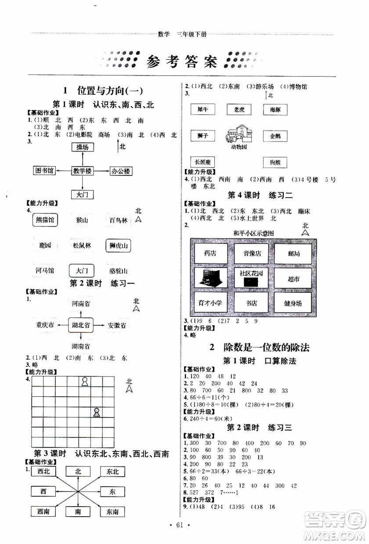 天舟文化2019版小学三年级下册数学能力培养与测试人教版参考答案