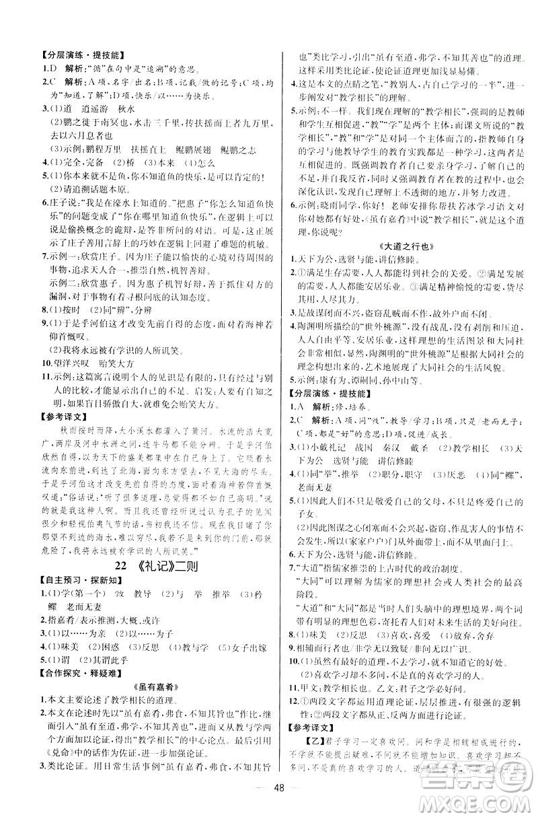 2019人教版课时练初中语文八年级下册同步学历案河北专版答案