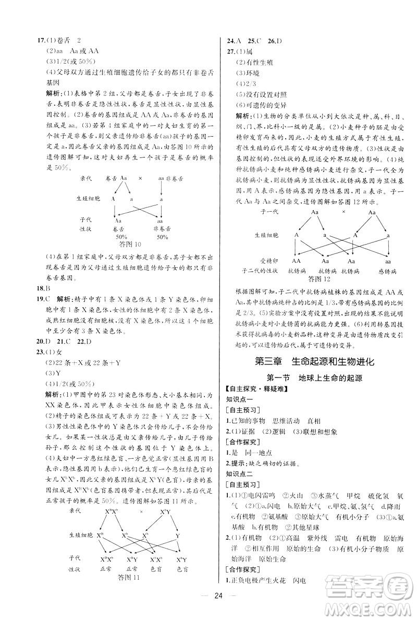 河北专版2019人教版八年级下册生物学课时练同步学历案答案