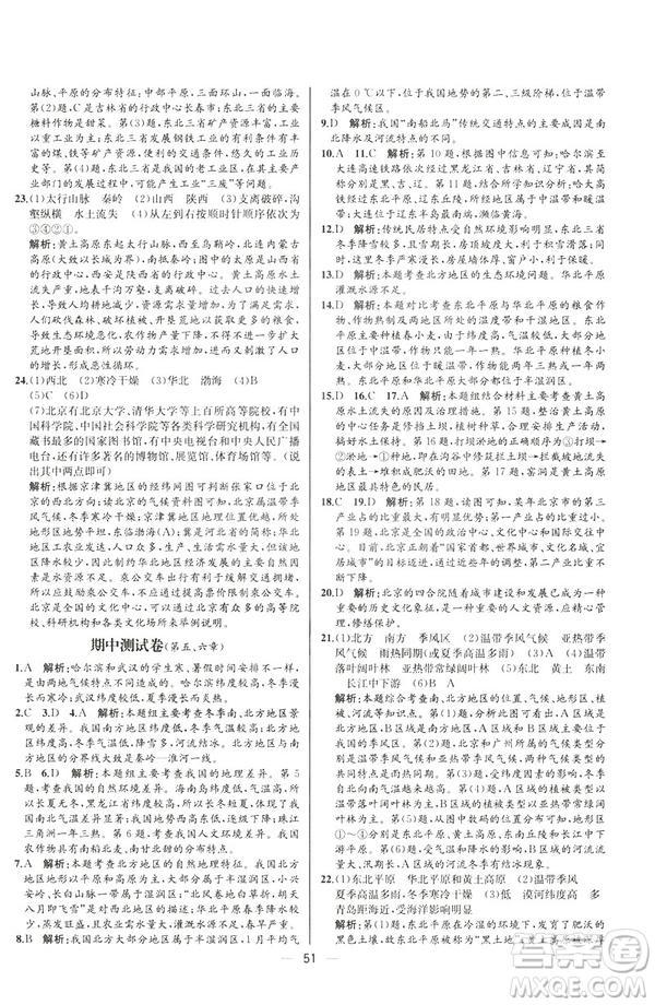 2019河北专版人教版初中八年级下册地理课时练同步学历案答案