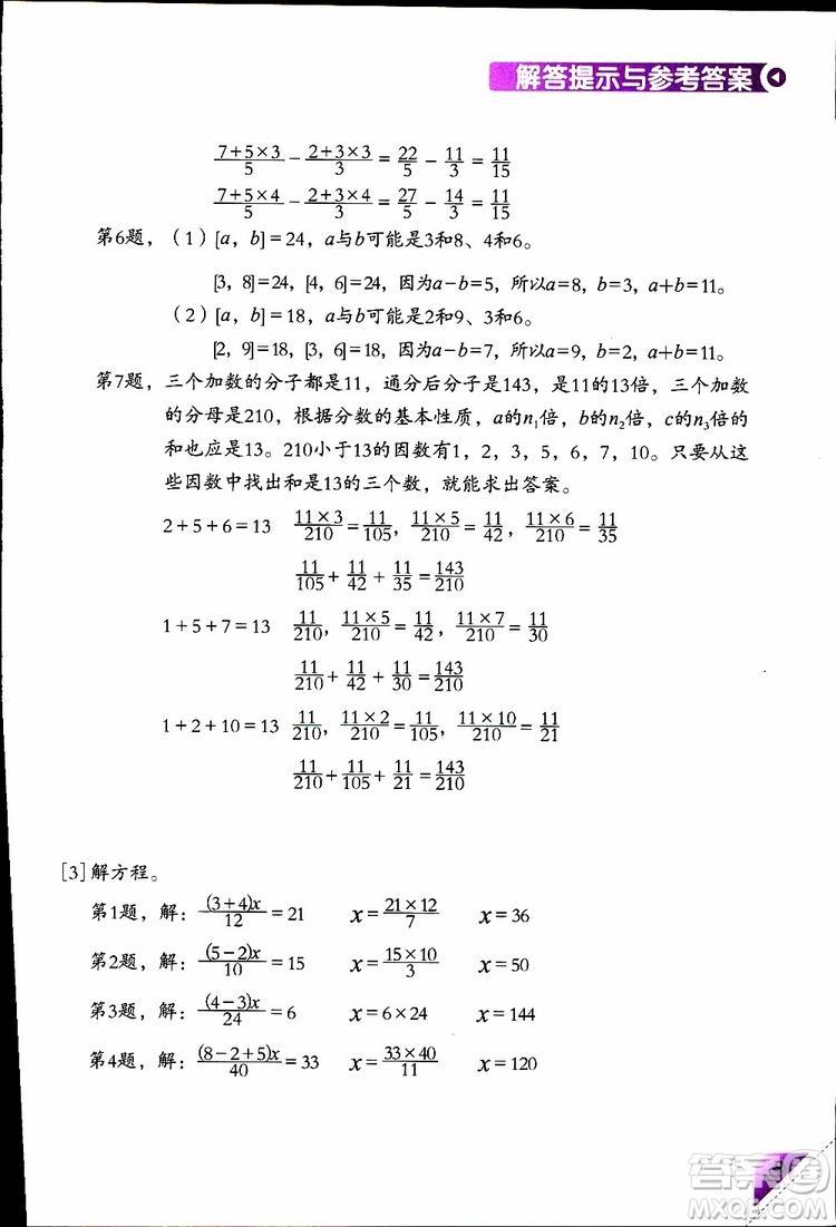 2019版学数学长智慧五年级下第10册第二版参考答案
