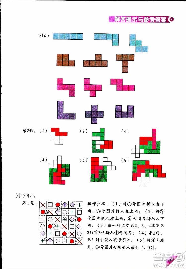 2019年学数学长智慧四年级下第8册第二版参考答案