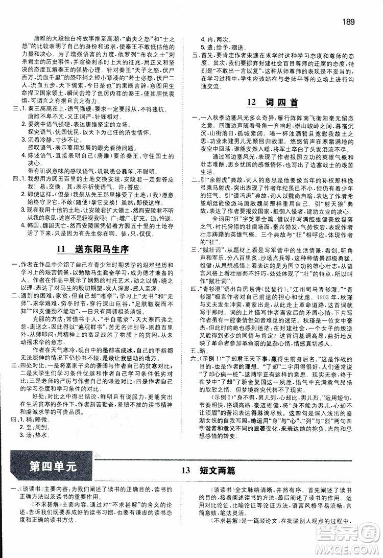2019春一本同步训练初中语文九年级下册人教版参考答案