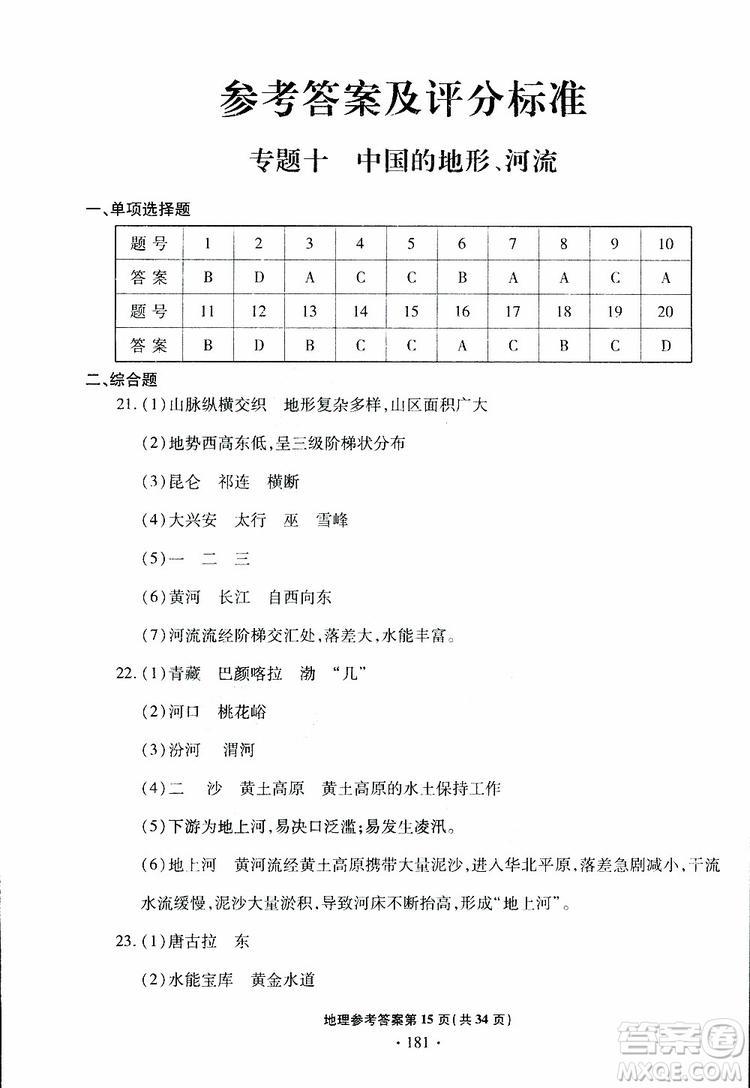 青岛专版2019年一本必胜中考地理银版参考答案