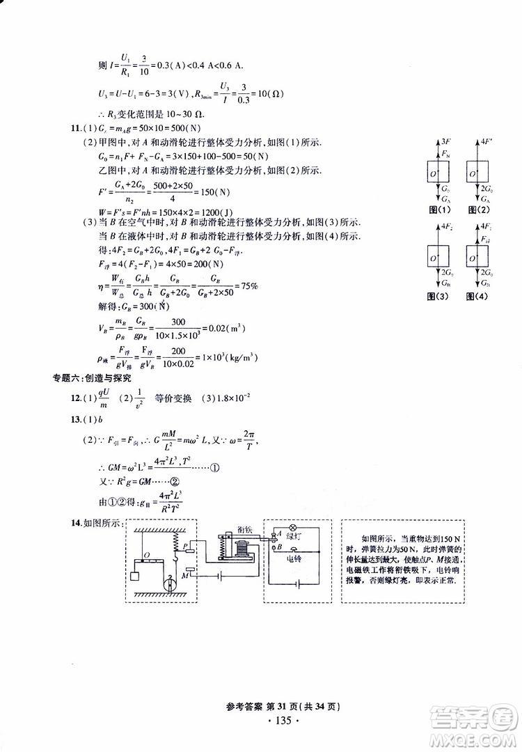 2019年一本必胜中考物理模拟试题参考答案