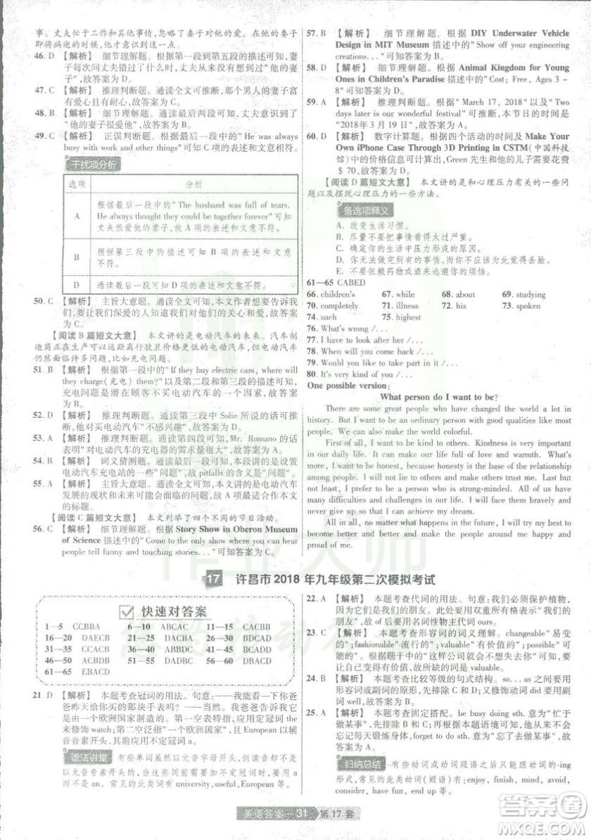 2019年天星教育中考用金考卷特快专递河南中考45套英语答案