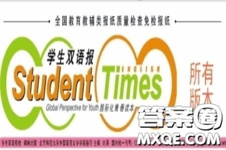 学生双语报2018-2019年浙江高考版高三下第41期答案