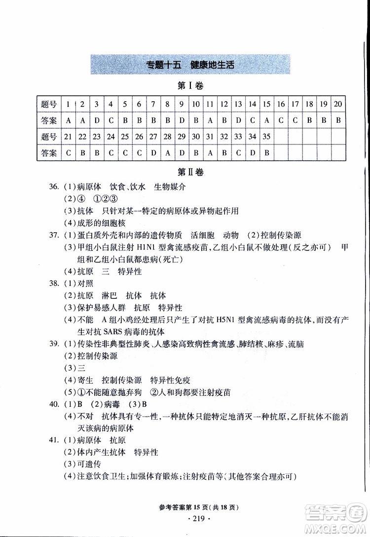 2019年一本必胜中考生物模拟题银版青岛专版9787543607927参考答案