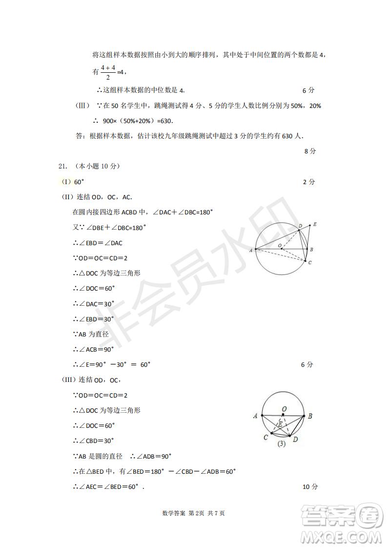 2019天津市南开区九年级二模数学答案