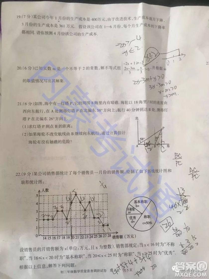 2019年呼和浩特初三一模数学试题及参考答案