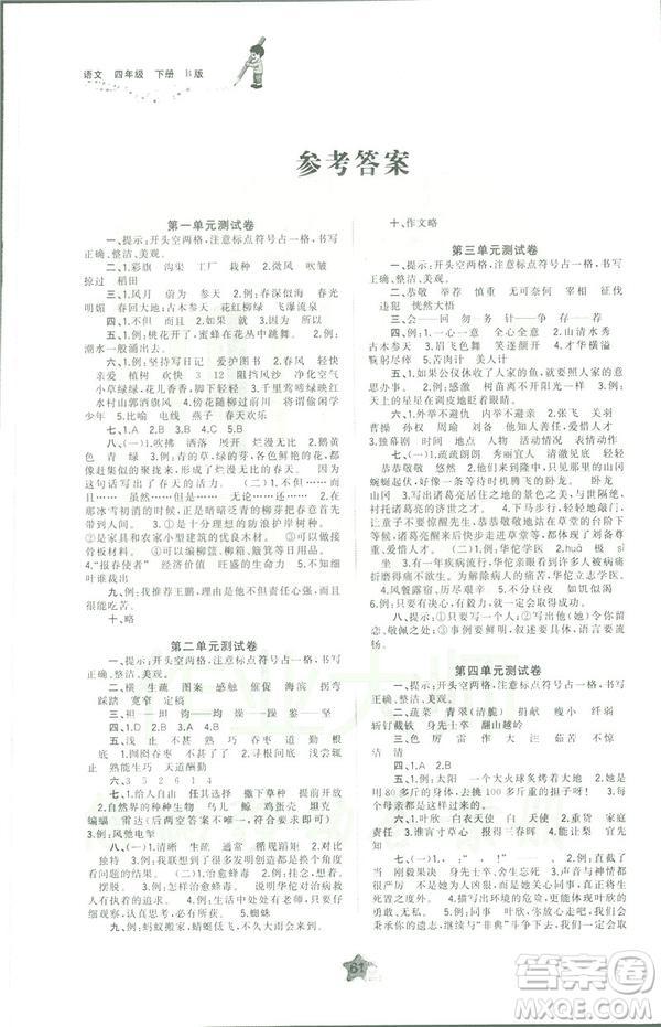 苏教版B版2019春新课程学习与测评单元双测四年级语文下册答案