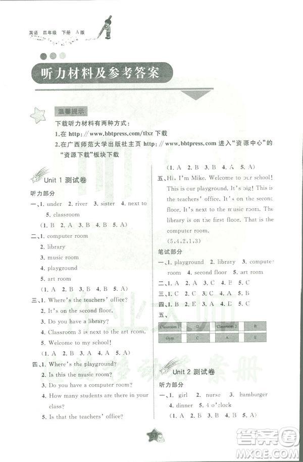 人教版A版2019春新课程学习与测评单元双测四年级英语下册答案