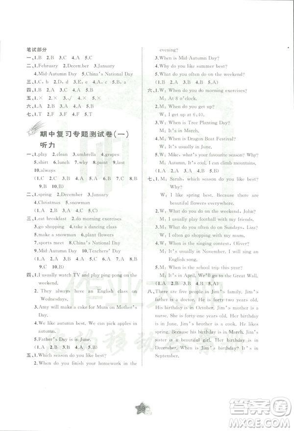 2019春人教版A版新课程学习与测评单元双测五年级下册英语答案