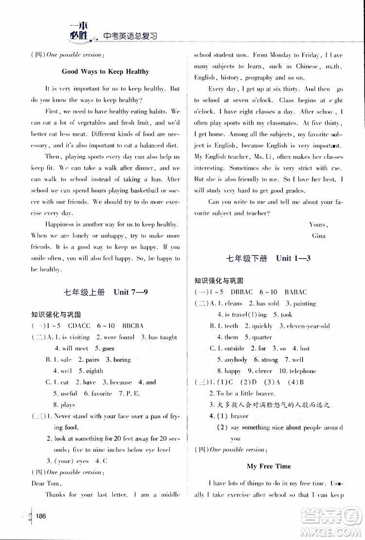 金版2019年一本必胜英语中考英语总复习青岛专版参考答案
