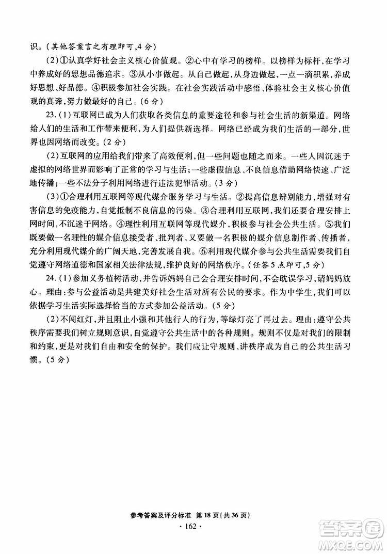 2019年一本必胜银版中考道德与法治模拟试题青岛专版参考答案