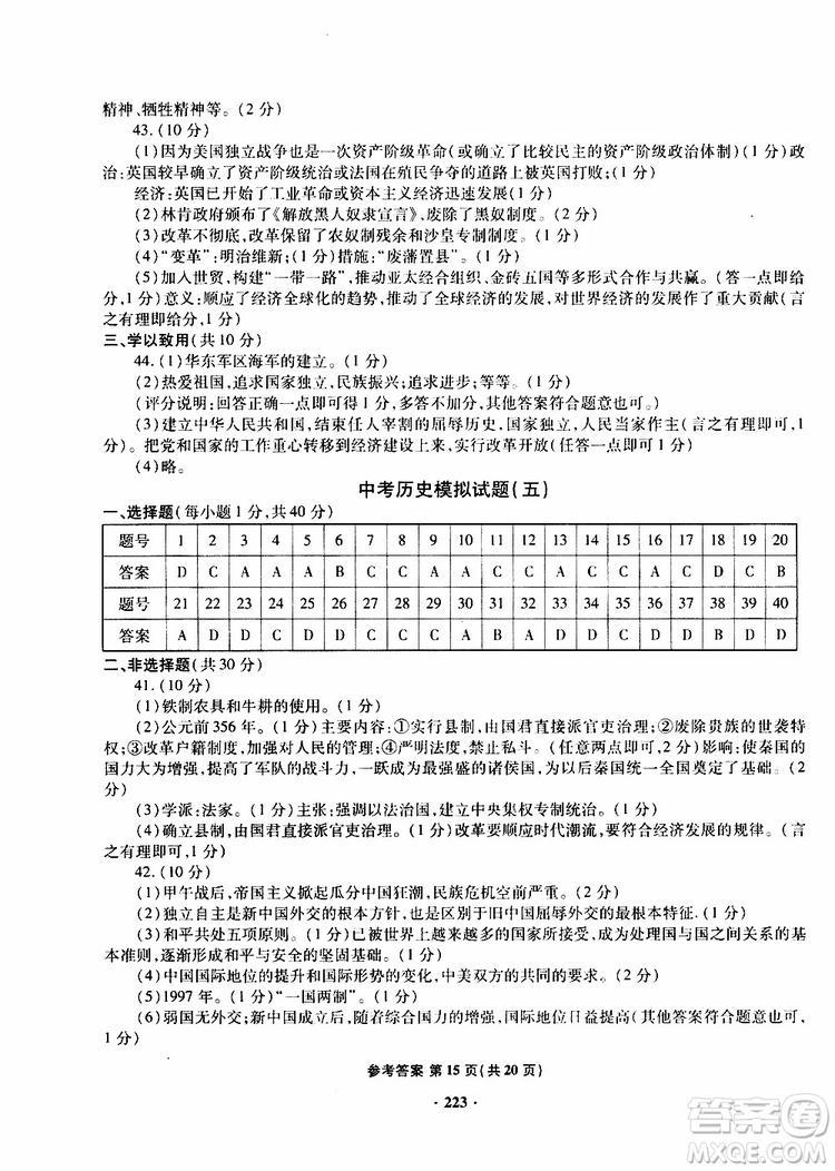 青岛专版2019年一本必胜新课标中考历史模拟试题银版参考答案