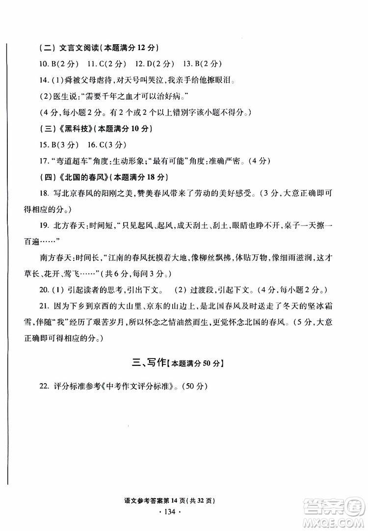 2019年一本必胜中考语文模拟试题银版青岛专版参考答案