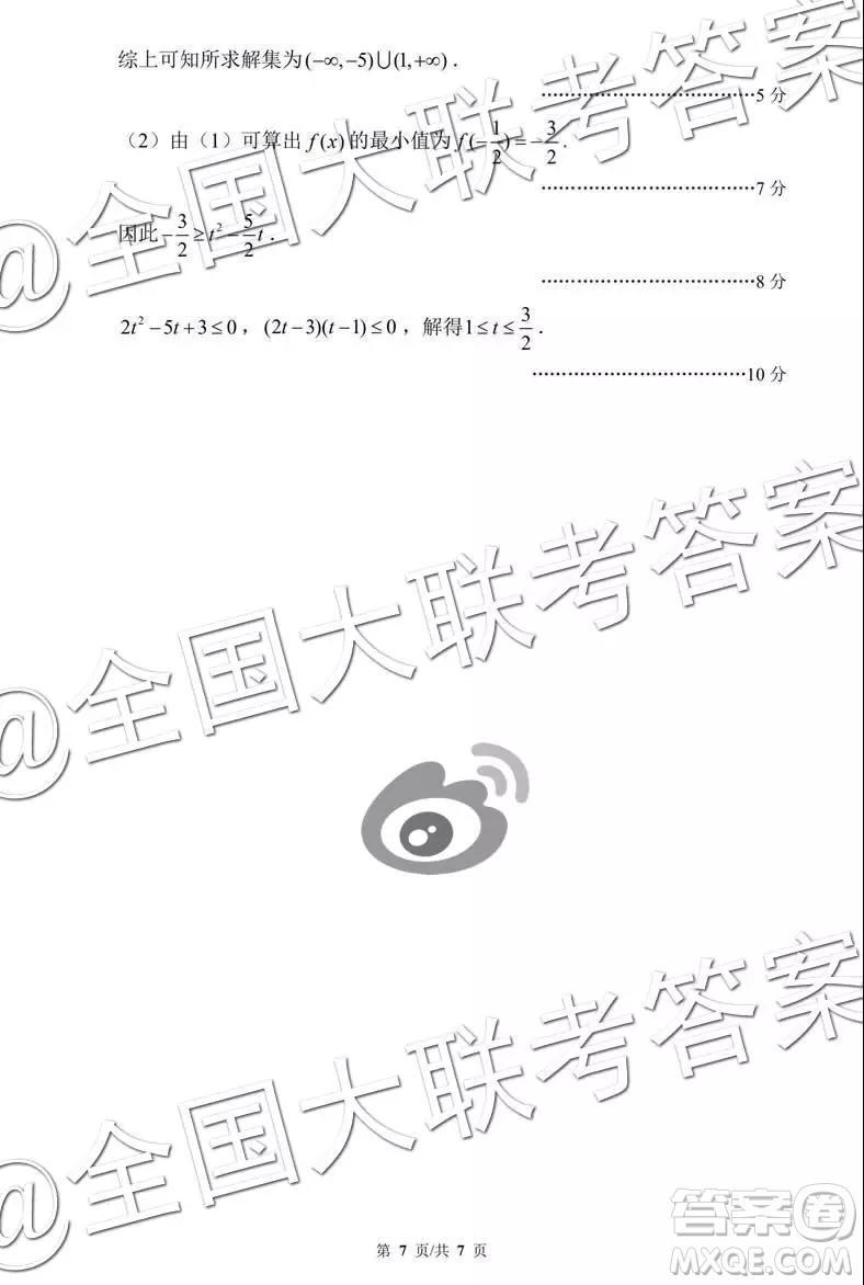 黉门云2019年高三等值试卷预测卷文科数学参考答案