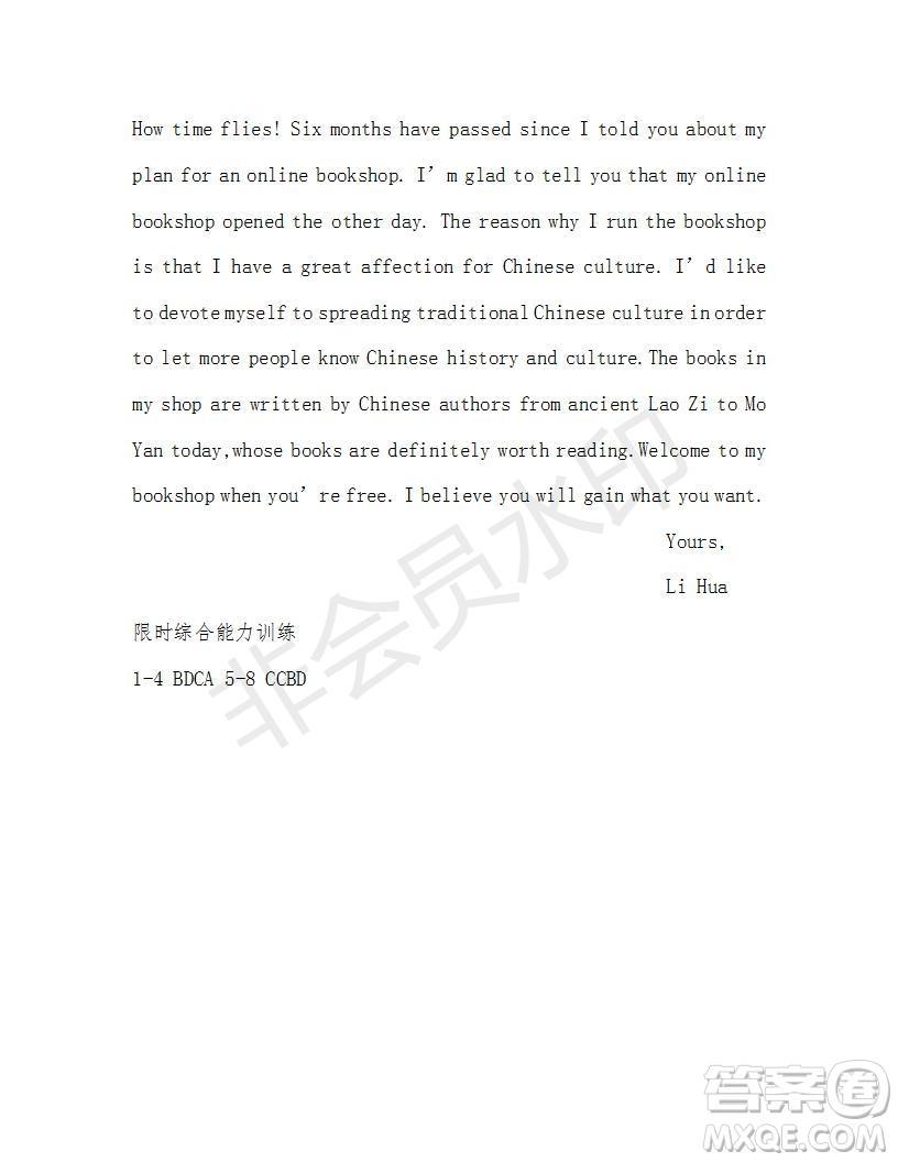学生双语报2018-2019年N版H专版湖南专版高二下第33期答案